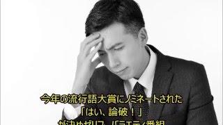 バラエティ番組『痛快TV スカッとジャパン』で「はい、論破!」でおなじ...