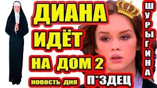Дом 2 НОВОСТИ - Эфир 03.03.2017 (3 марта 2017)