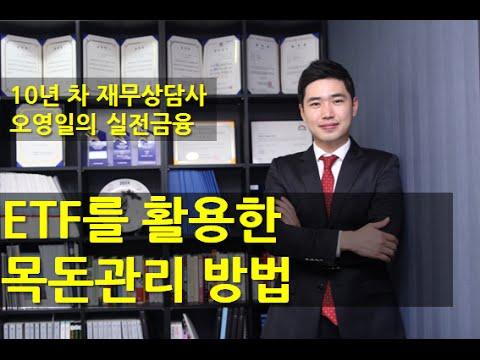 ★ETF투자 목돈관리[행복재무상담센터 오영일센터장]