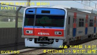 bvets5 헌트의 bve5 플레이 part1 1호선 용산 구로 동인천 급행 bve5 seoul subway line 1youngsan guro dongincheon
