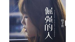 【HD】印子月 - 倔強的人 [歌詞字幕][完整高清音質] ♫ Yinzi Yue - Stubborn man