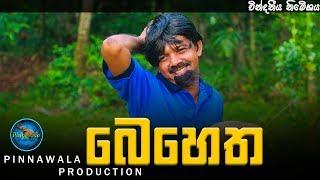 බෙහෙත - Behetha (Pinnawala Production)