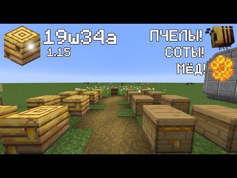 Пчёлы! Мёд! Соты! | Снапшот 19w34a | Minecraft 1.15