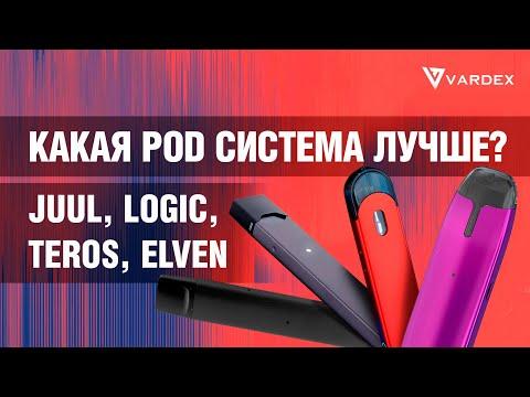 Сравнение POD систем Juul, Logic Compact, Joyetech Teros, Eleaf Elven