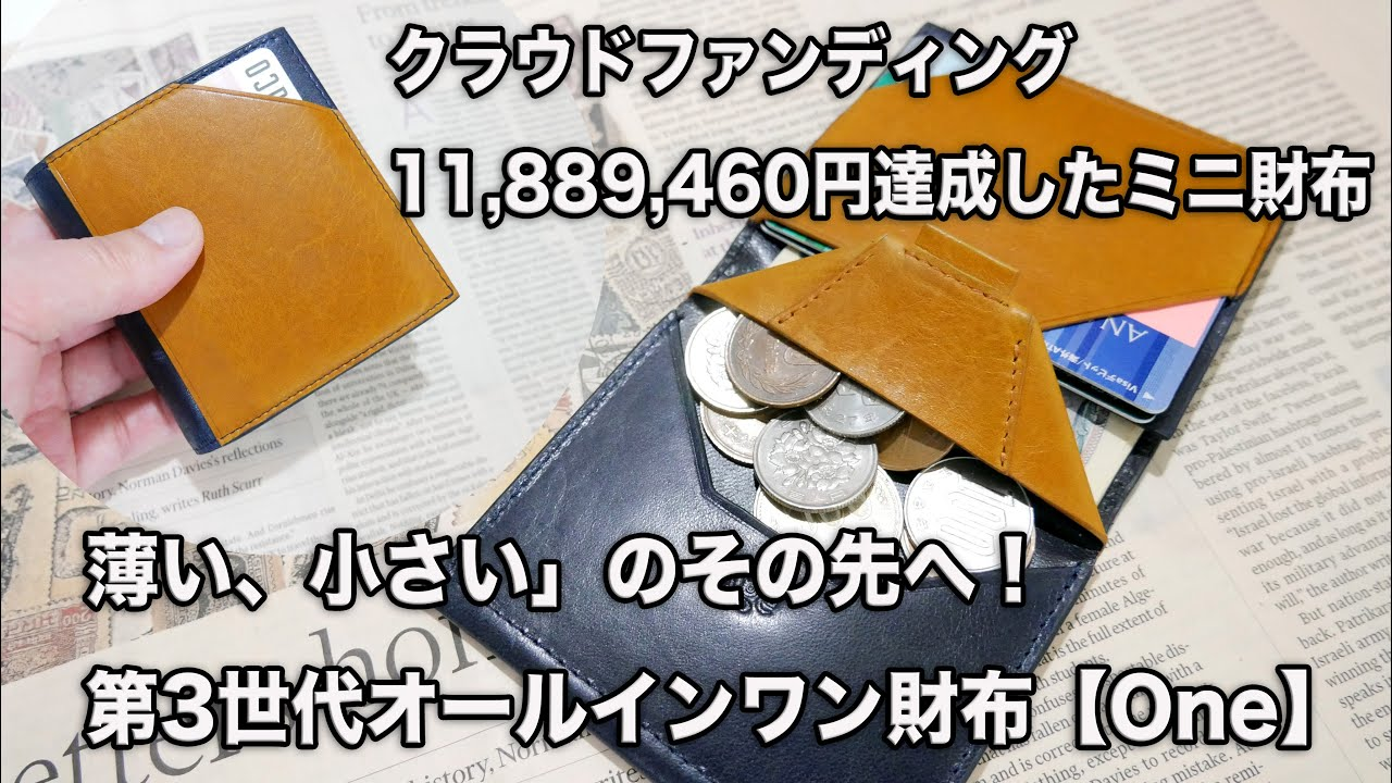 machi-yaにてプロジェクト実施中!「薄い、小さい」のその先へ!第3世代オールインワン、インド産レザー財布【One】