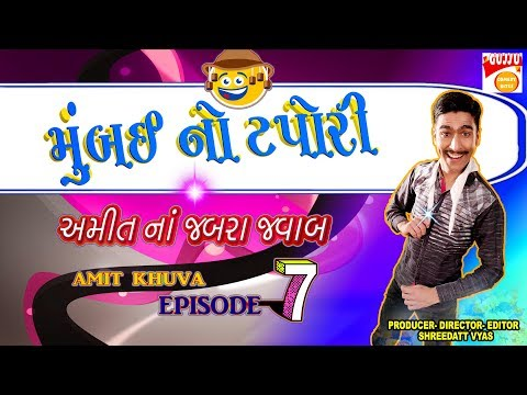 quotMumbai No Taporiquot Comedy Latest New Video  Gujarati Jokes 2019  Amit Khuva  Guju Comedy Bites
