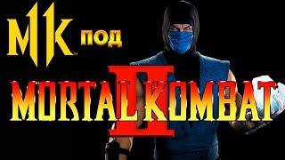 Mortal Kombat 11 ОБСУЖДАЕМ и в MK2 сложнейшую играем!
