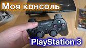Распаковка Игровая приставка Sony PlayStation 4 Black - YouTube