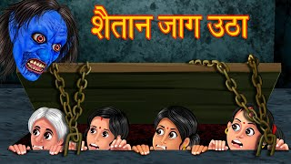 शैतान जाग उठा | Hindi Horror Story | Hindi kahaniya | Stories in Hindi | Horror Stories | Kahaniya |