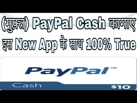 how to get free money and paypal cash