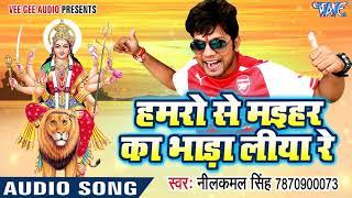 Maihar Ka Bhada Liya Re - Jagrata Maiya Rani Ka - Neelkamal Singh - Bhojpuri Hit Devi Geet 2018 New