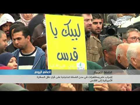 مواجهات في الضفة الغربية بين متظاهرين فلسطينيين وقوات الامن الاسرائيل  - 18:21-2017 / 12 / 7