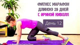 Фитнес марафон. День 12.