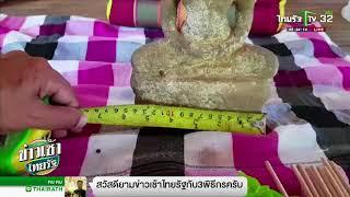 ไถนาอยู่ เจอพระพุทธรูปโบราณ | 22-05-61 | ข่าวเช้าไทยรัฐ
