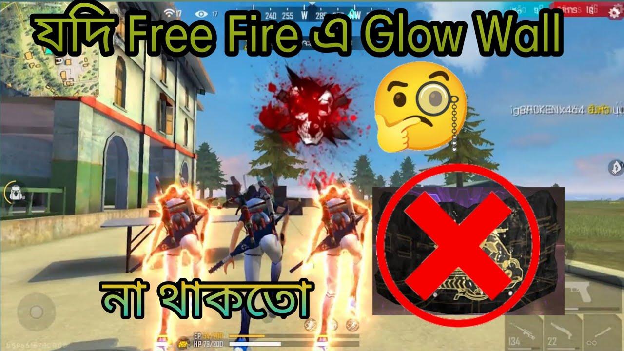 যদি Free Fire এ Glow Wall না থাকতো?/Free Fire Mysterious Fact Bangla/