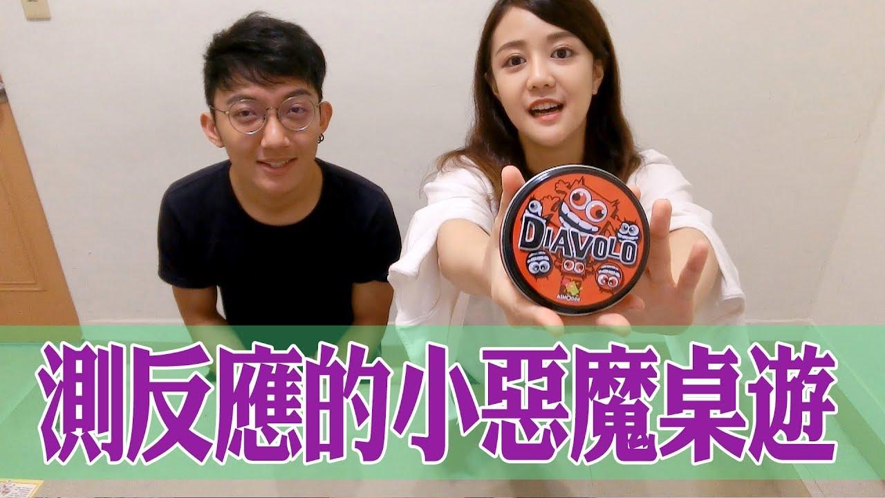 小惡魔來測反應能力 桌遊體驗【好玩開箱】 - YouTube