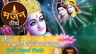 Shri Ramcharitmanas - Vandana -  Bal Kand Path (बालकाण्ड पाठ )