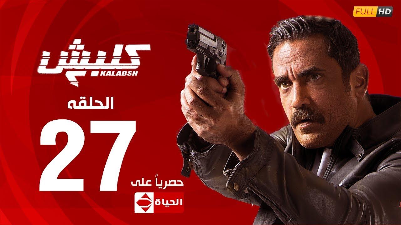 مسلسل كلبش | الجزء الثاني – الحلقة السابعة والعشرون (٢٧) | (Kalabash2 Series (EP27