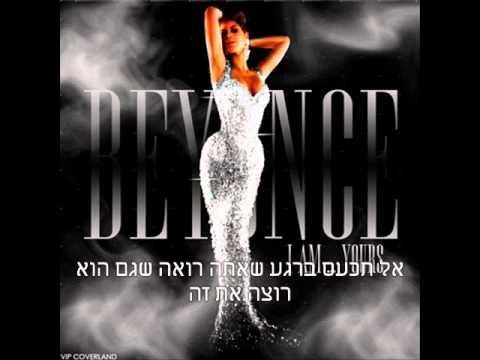 מתורגם(Beyonce - Single Ladies (Put A Ring On It