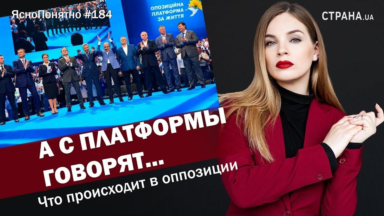 А с платформы говорят. Что происходит в оппозиции | ЯсноПонятно #184 by Олеся Медведева