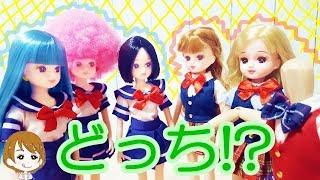 リカちゃん ファッション コーデで変身!100均ダイソー「エリーちゃん」の服を開封したよ♪おもちゃ 子供向け アニメ toy キッズ キャラメル thumbnail