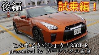 (後編)R35 GT-R 2017年 速すぎてマジでビビった!提供カーレンタル東京!この車どうでしょう!Vol.23 thumbnail