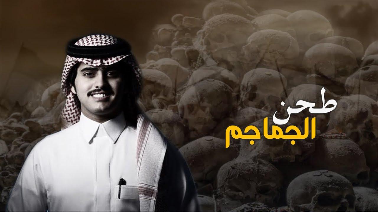 شيلة طحن الجماجم كلمات عقاب بن عبيد اداء شبل الدواسر 2020 Youtube