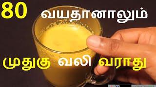 Drink Garlic Milk Everyday & Cure Health Problems  | முதுகு வலி வராது  | #HealthPrevention