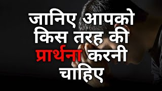 Daily Hindi Bible | Fact About Prayer | How To Pray | Online Hindi Bible Study