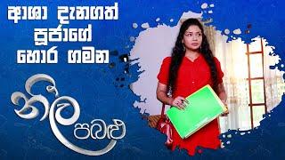 ආශා දැනගත් පූජාගේ හොර ගමන | Neela Pabalu | Sirasa TV Thumbnail