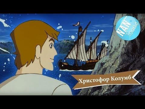 Кристофор колумб смотреть мультфильм