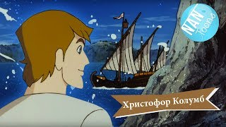 Христофор Колумб - мультфильм для детей | анимационный фильм | мультфильм на русском