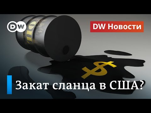 Закат эпохи сланцевой нефти в США, или Гудбай, фрекинг: мечта Кремля сбылась? DW Новости (26.05.20)