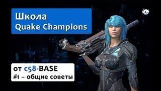 #1 Школа Quake Champions от c58-BASE – общие советы