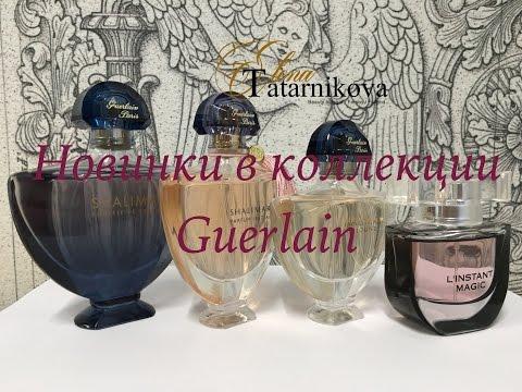 * Новинки парфюмерии в коллекции GUERLAIN!!!* Моя Коллекция!