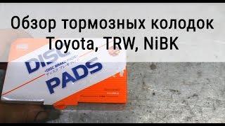 Тормозные колодки. Обзор №1 Toyota, TRW, NiBK.