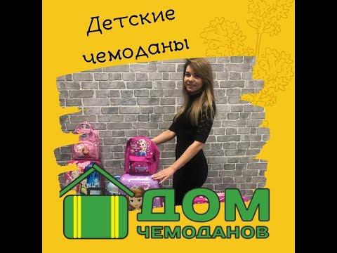 Детские чемоданы!Консультация!Дом Чемоданов!Челябинск!Магазин России!Отправляем всем бесплатно!