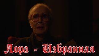 Лора - избранная - [ОБЗОР] 10 серии 3 сезона Твин Пикс
