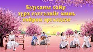 """Магтан дуу 2018 """"Бурханы хайр зүрх сэтгэлийг минь тойрон эргэлддэг"""" Эзэний хайранд талархая"""