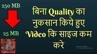 Video How to compress a video | बिना Quality का नुकसान किये हुए Video कि साइज कम करे download MP3, 3GP, MP4, WEBM, AVI, FLV September 2018