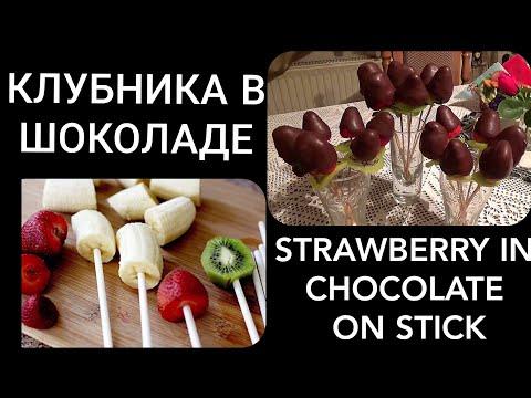 STRAWBERRY IN CHOCOLATE ON STICK/Клубника в шоколаде/Десерт/JAGODE U COKOLADI