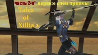 Спец. приемы обучение [Tales of Xillia 2] часть 2-я