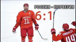 Хоккей Россия Норвегия Видео Олимпиада 2018