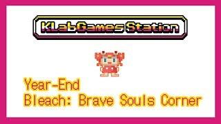 Year-End Bleach: Brave Souls Corner