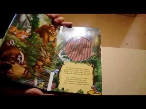 Книга - анимация Живые картинки