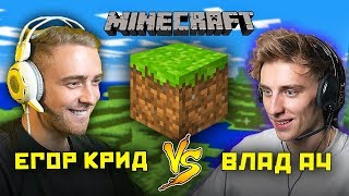 Vlad A4 and Egor Kreed are learning MINECRAFT!