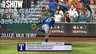 MLB 더쇼 20 RTTS 공격형 포수 강민호 #7