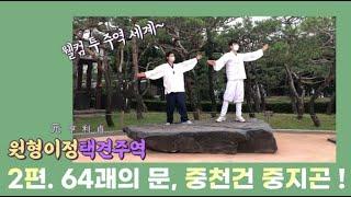 [강감찬TV] 원형이정 택견주역 #.2 - 주역의  64괘의 문! 중천건, 중지곤