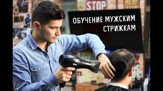 Обучение мужским стрижкам с нуля в barbershop BUDDY ( Мужские стрижки | Екатеринбург )