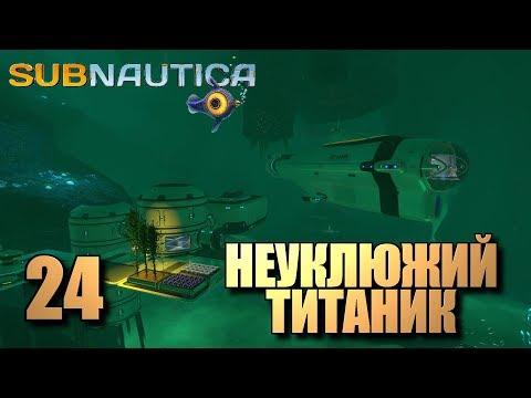 Subnautica • Неуклюжий Титаник • 24